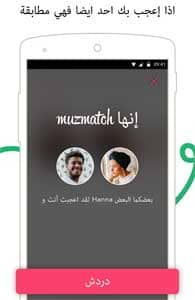 Screenshot of muzmatch in Arabic